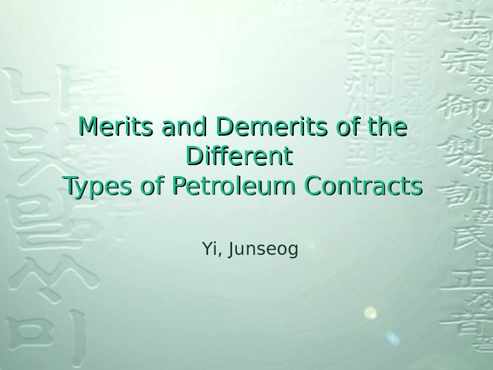Merits and Demerits of the Different Types of Petroleum Contracts Yi, Junseog