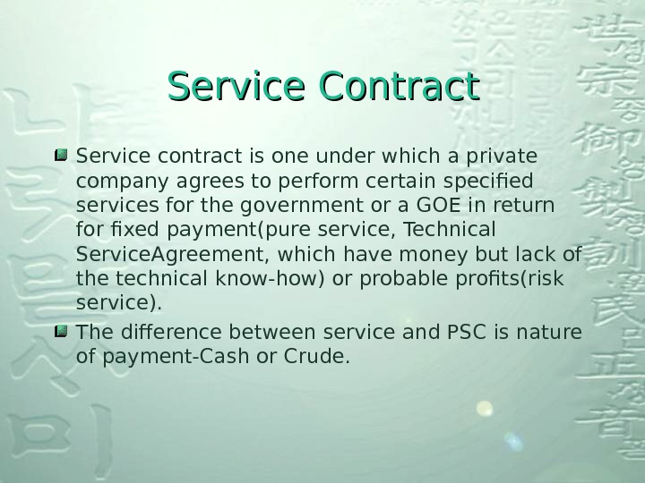 Service Contract Service contract is one under which a private company agrees to perform certain specified
