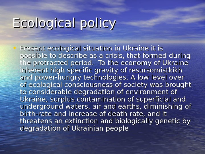 Ecological policy • Present ecological situation in Ukraine it is possible to describe as