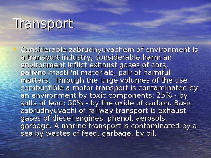 Transport • Considerable zabrudnyuvachem of environment is a transport industry, considerable harm an environment