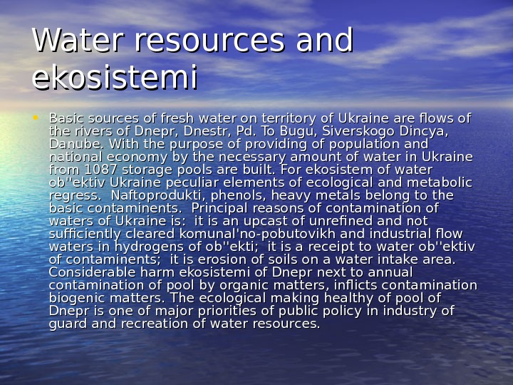 Water resources and ekosistemi • Basic sources of fresh water on territory of Ukraine