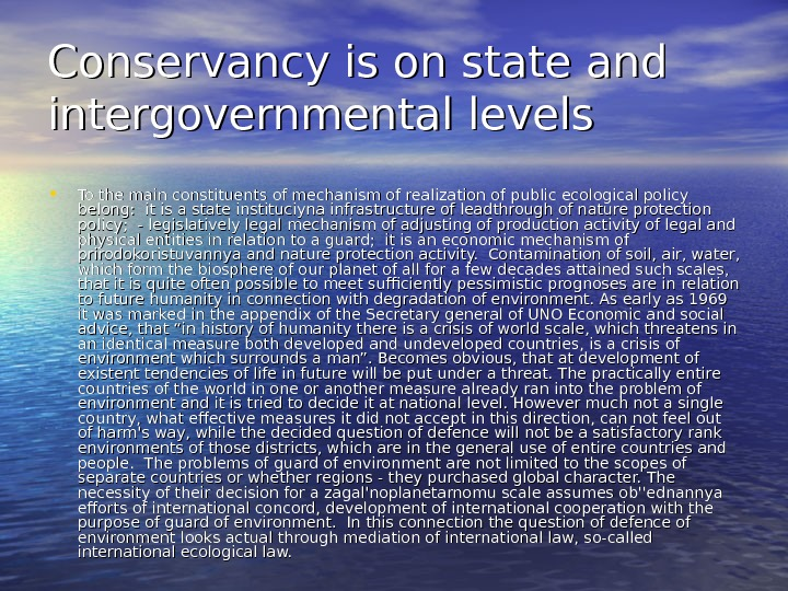 Conservancy is on state and intergovernmental levels • To the main constituents of mechanism