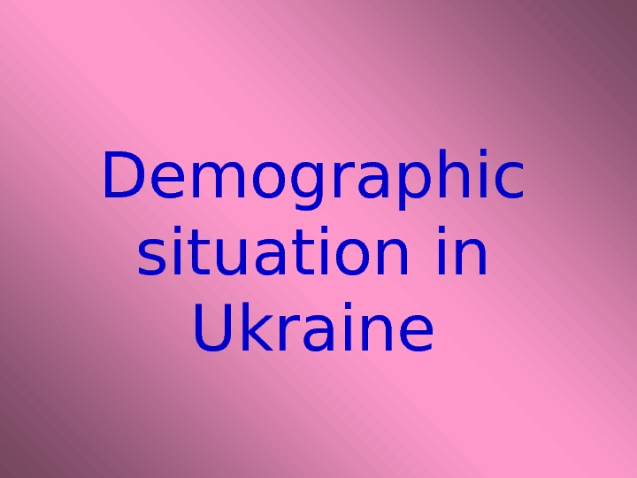 Demographic situation in Ukraine