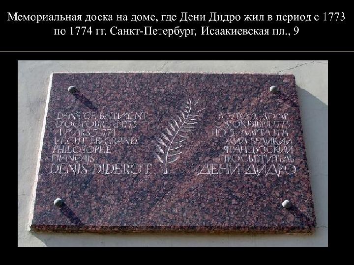 Картинки по запросу мемориальная доска дени дидро