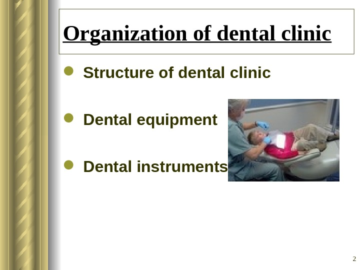 2 Organization of dental clinic  Structure of dental clinic  Dental equipment Dental instruments