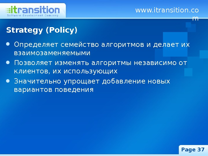 www. itransition. co m Page 37 Strategy ( Policy ) Определяет семейство алгоритмов и делает их