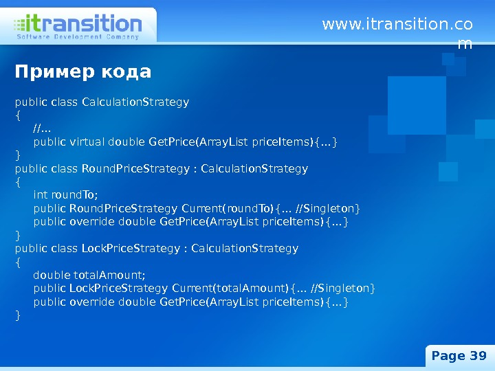 www. itransition. co m Page 39 Пример кода public class Calculation. Strategy { //… public virtual