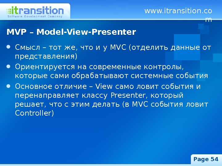 www. itransition. co m Page 54 MVP – Model-View-Presenter Смысл – тот же, что и у