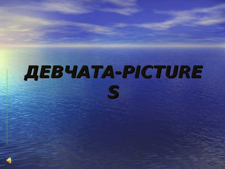 ДЕВЧАТА- PICTURE SS