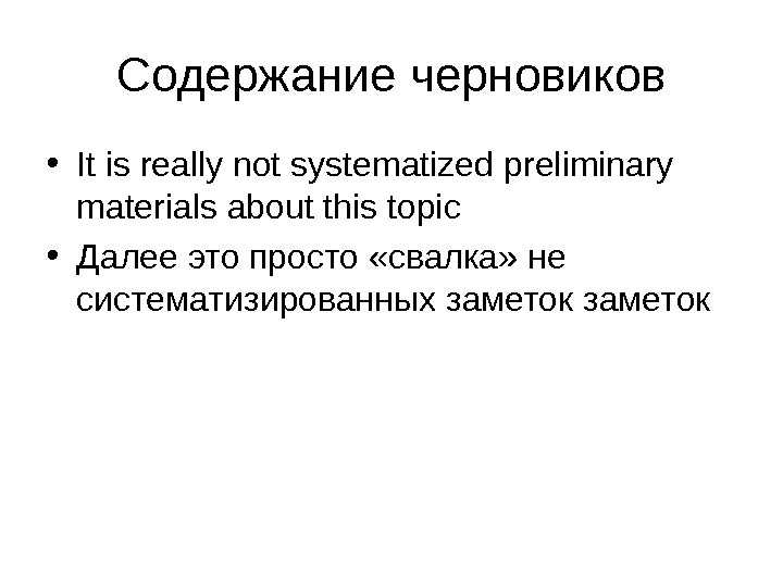 Содержание черновиков • It is really not systematized  preliminary materials about this topic