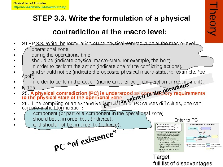 STEP 3. 3.  Write the formulation of a physical contradiction at the macro