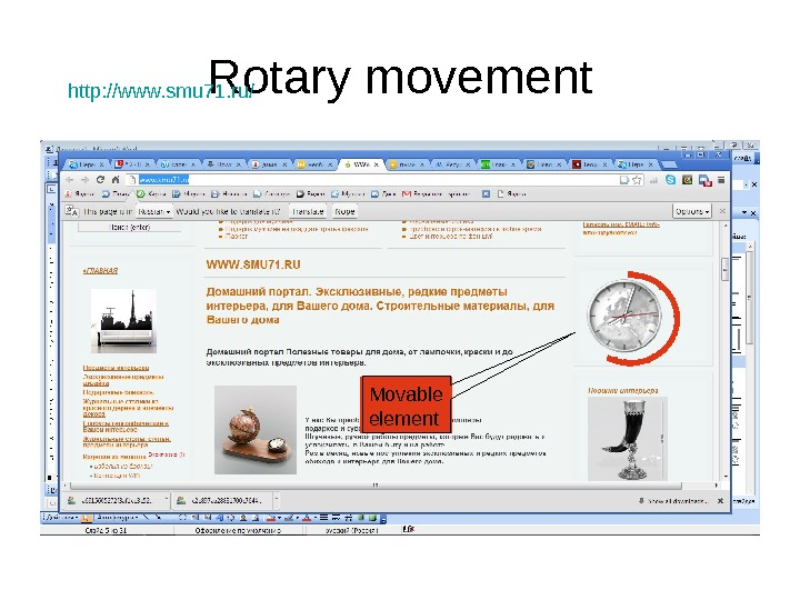 Rotary movement Movable elementhttp : //www. smu 71. ru/