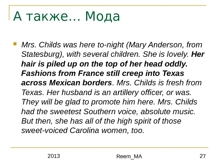 2013 Reem_MA 27 А также… Мода Mrs. Childs was here to-night (Mary Anderson, from Statesburg), with