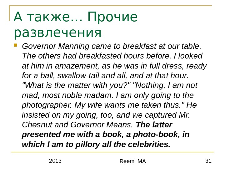 2013 Reem_MA 31 А также… Прочие развлечения Governor Manning came to breakfast at our table.
