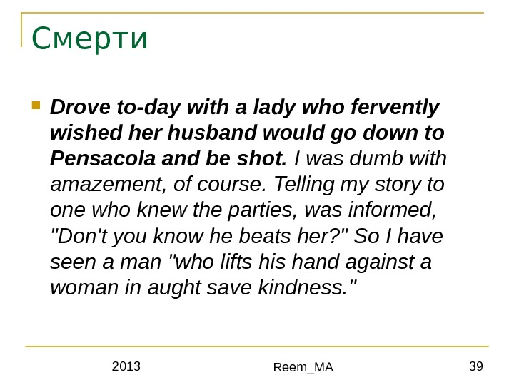 2013 Reem_MA 39 Смерти Drove to-day with a lady who fervently wished her husband would go