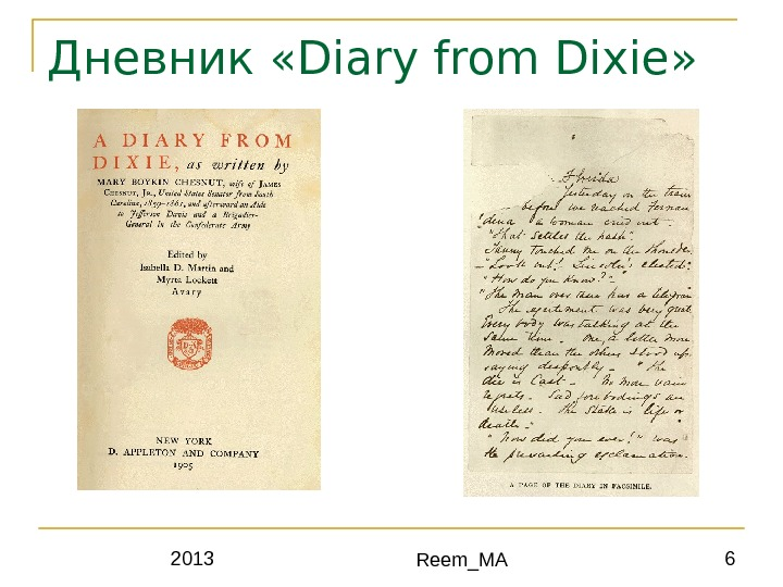 2013 Reem_MA 6 Дневник « Diary from Dixie »