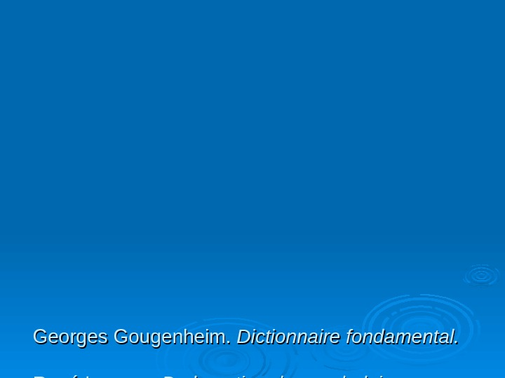 Georges Gougenheim.  Dictionnaire fondamental. Ren éé Lagane.  De la notion de vocabulaire
