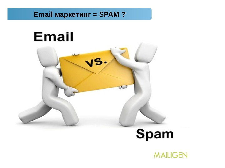 6. Email маркетинг = SPAM ?