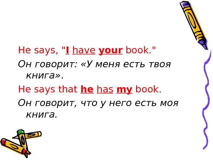 He says ,  I  have  your book.  Он говорит:  «У меня