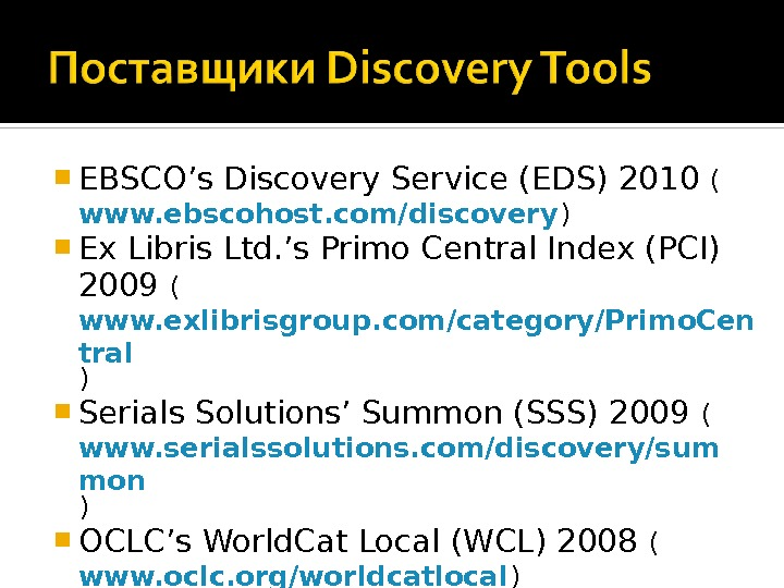 EBSCO's Discovery Service (EDS) 2010 ( www. ebscohost. com/discovery )  Ex Libris Ltd. 's