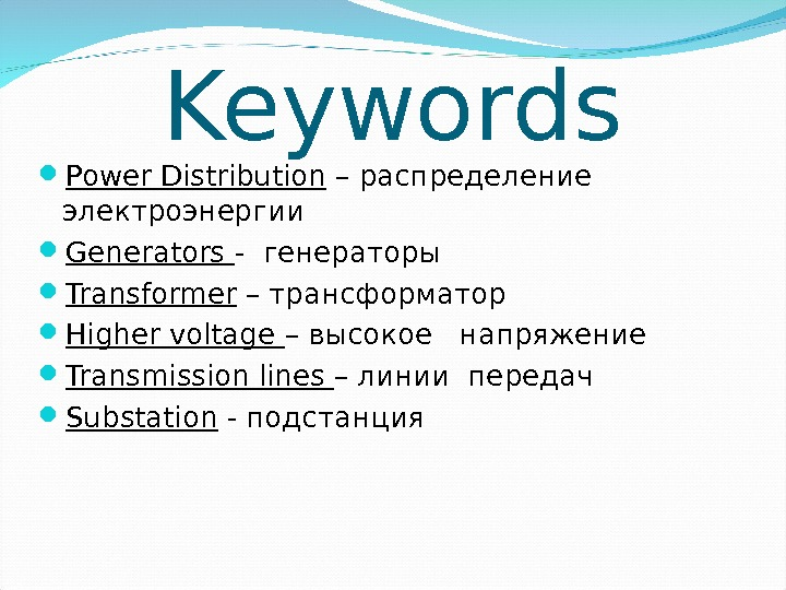 Keywords Power Distribution – распределение электроэнергии Generators  - генераторы Transformer – трансформатор Higher voltage