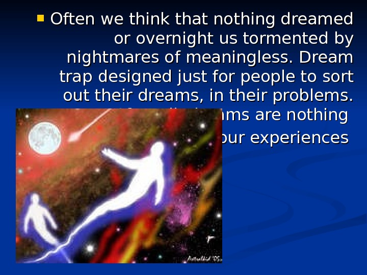 Often we think that nothing dreamed or overnight us tormented by nightmares of meaningless. Dream