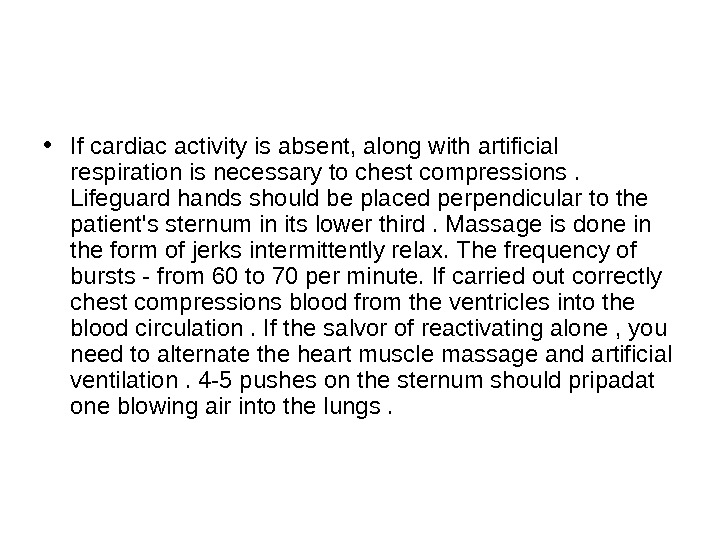 • If cardiac activity is absent, along with artificial respiration is necessary to chest compressions.