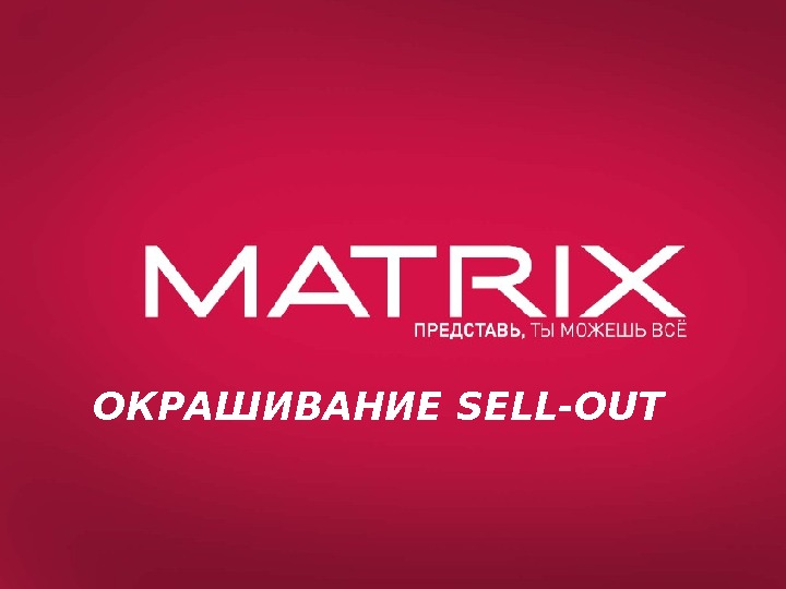 ОКРАШИВАНИЕ SELL-OUT