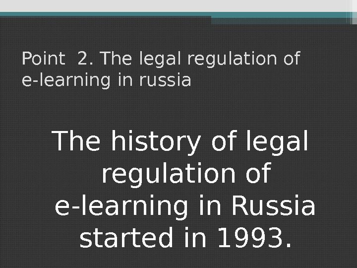 Point 2. The legal regulation of e-learning in russia The history of legal regulation of e-learning