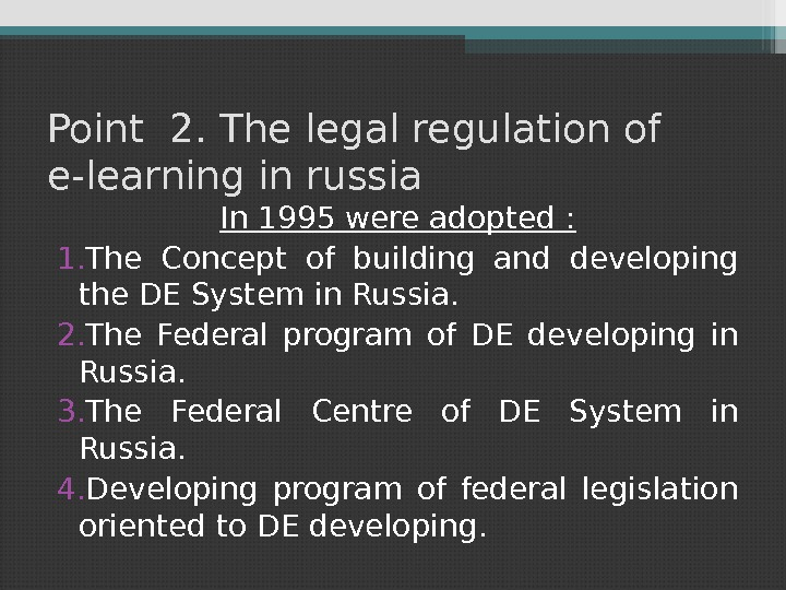 Point 2. The legal regulation of e-learning in russia In 1995 were adopted : 1. The