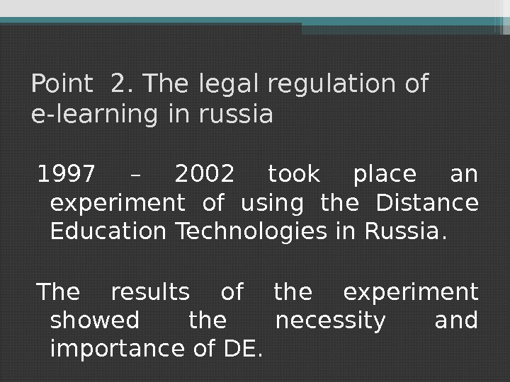 Point 2. The legal regulation of e-learning in russia 1997 – 2002 took place an experiment
