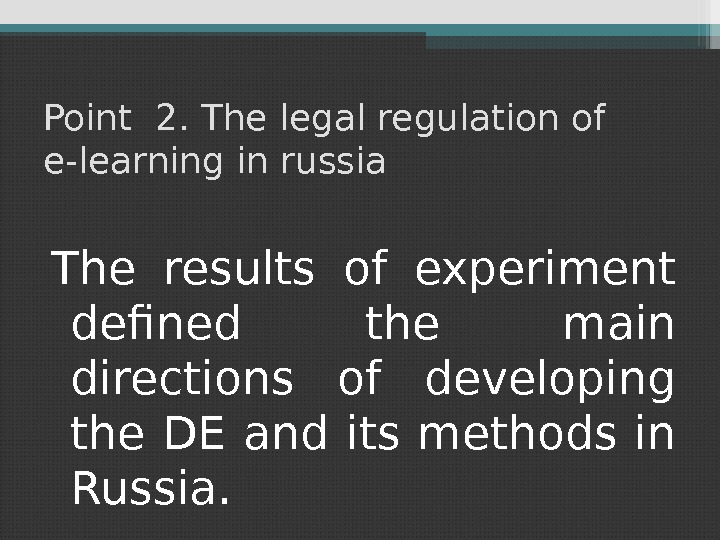 Point 2. The legal regulation of e-learning in russia The results of experiment defined the main