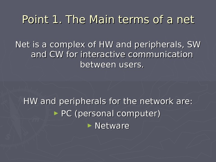 Point 1. The Main terms of a net Net is a complex of HW and peripherals,