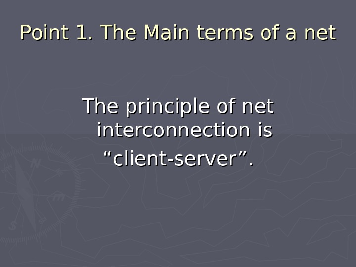 "Point 1. The Main terms of a net The principle of net interconnection is """" client-server""."