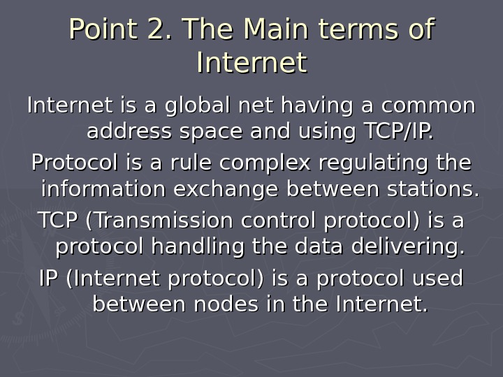 Point 2. The Main terms of Internet is a global net having a common address space