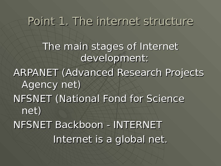 Point 1. The internet structure The main stages of Internet development: ARPANET (Advanced Research Projects Agency