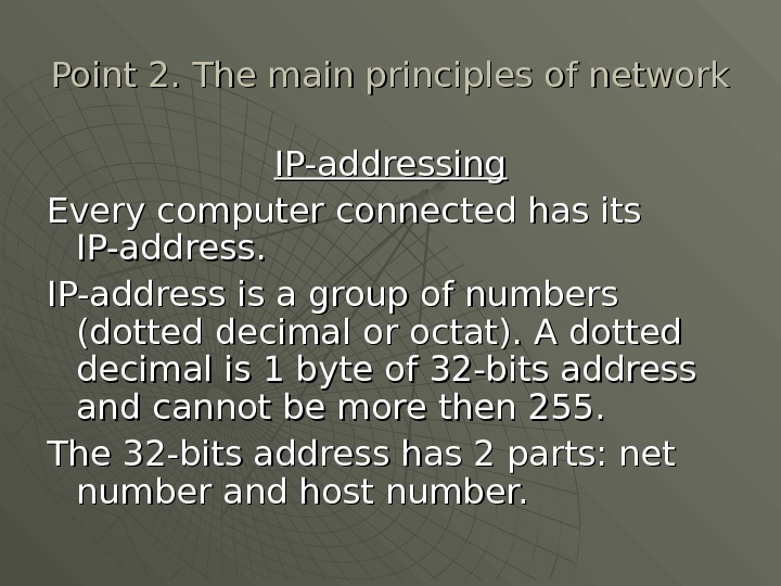 Point 2. The main principles of network IP-addressing Every computer connected has its IP-address is a