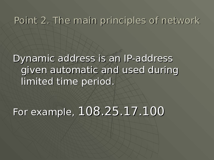 Point 2. The main principles of network Dynamic address is an IP-address given automatic and used