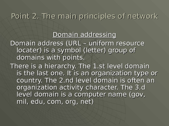 Point 2. The main principles of network Domain addressing Domain address (URL – uniform resource locater)
