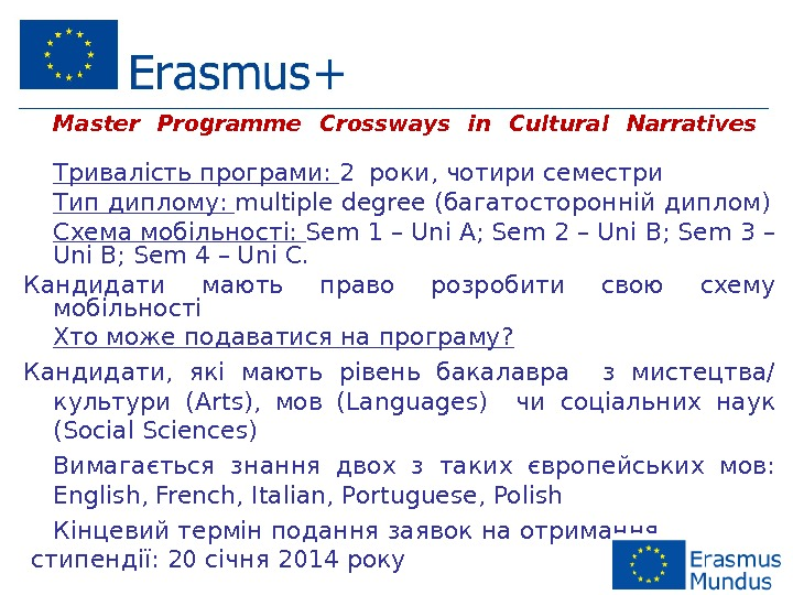 • Master Programme Crossways in Cultural Narratives  • Тривалість програми:  2 роки ,