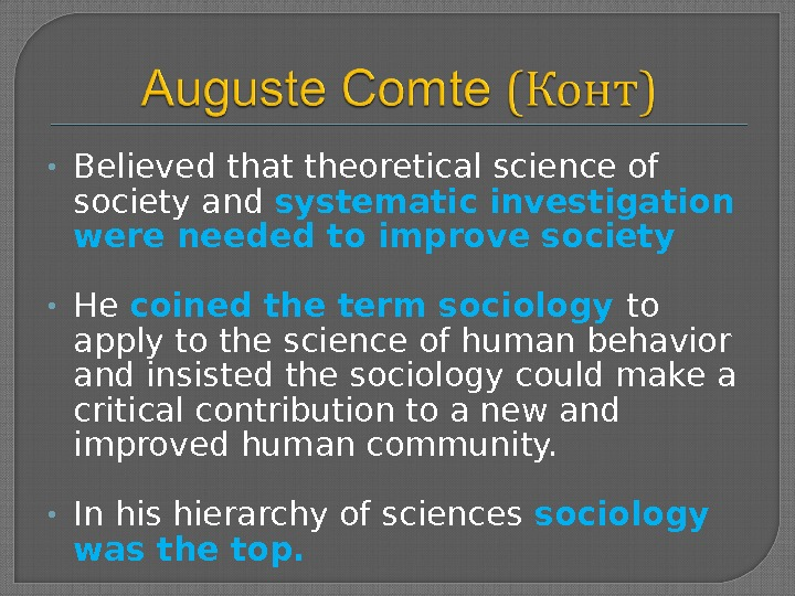 • Believed that theoretical science of society and systematic investigation were needed to improve society