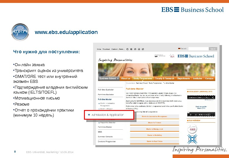 EBS Universität, Marketing / 10. 09. 20148 www. ebs. edu/application Что нужно для поступления :