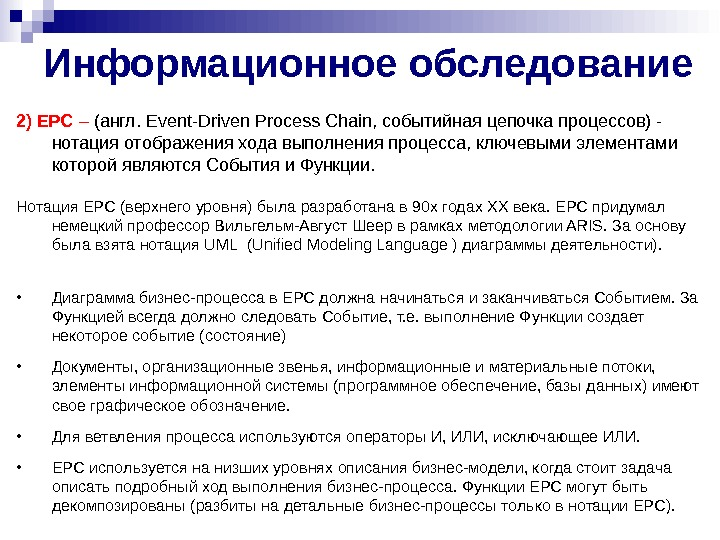 Информационное обследование 2) EPC –  (англ. Event-Driven Process Chain, событийная цепочка процессов) - нотация отображения