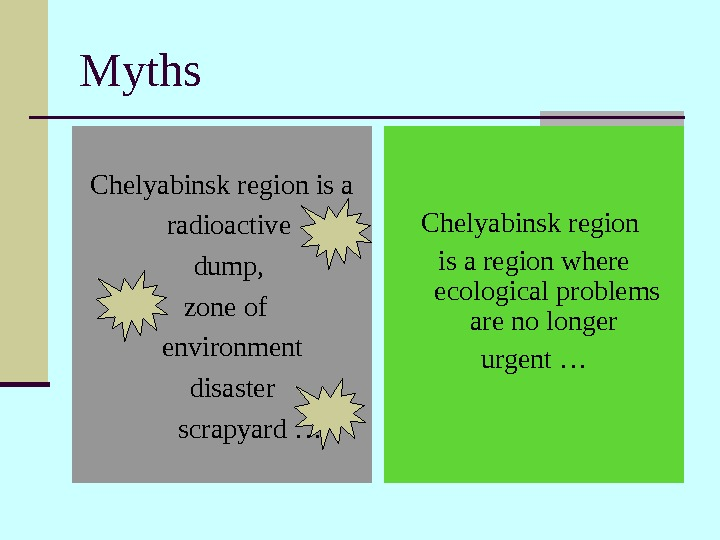 Myths Chelyabinsk region is a  radioactive  dump,  zone of environment disaster