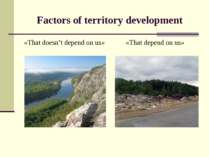 Factors of territory development « That doesn't depend on us »  « That depend on