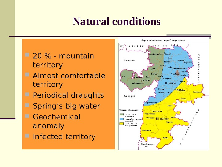Natural conditions 20  - mountain territory Almost comfortable territory Periodical draughts Spring's big water Geochemical