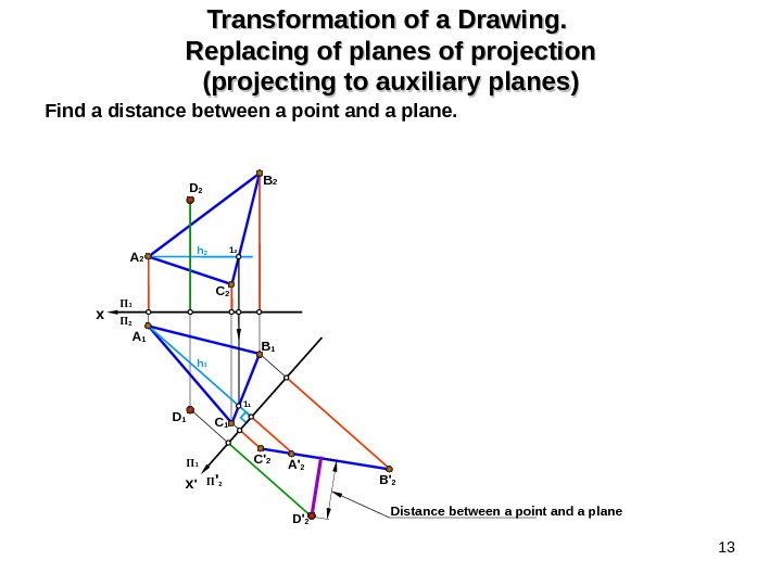 13 Transformation of a Drawing.  Replacing of planes of projection (projecting to auxiliary planes) Find