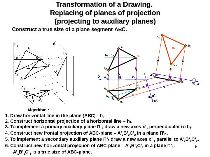 5 Transformation of a Drawing.  Replacing of planes of projection (projecting to auxiliary planes) Construct