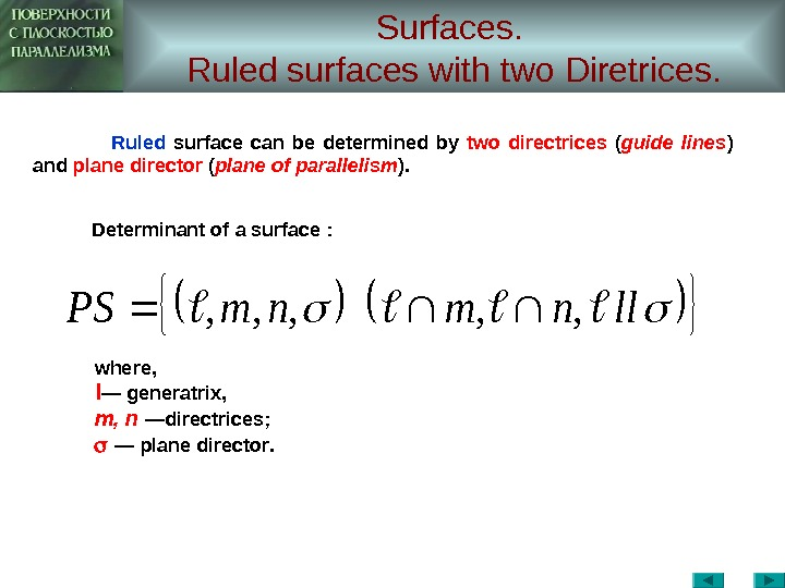 Surfaces.  Ruled surfaces with two Diretrices. llnmnm. PS, , , where,  l — generatrix