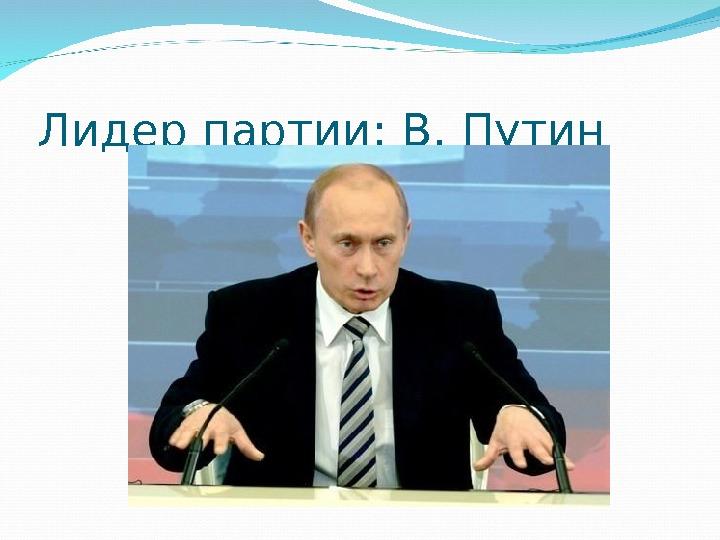 Презентация партии единая россия